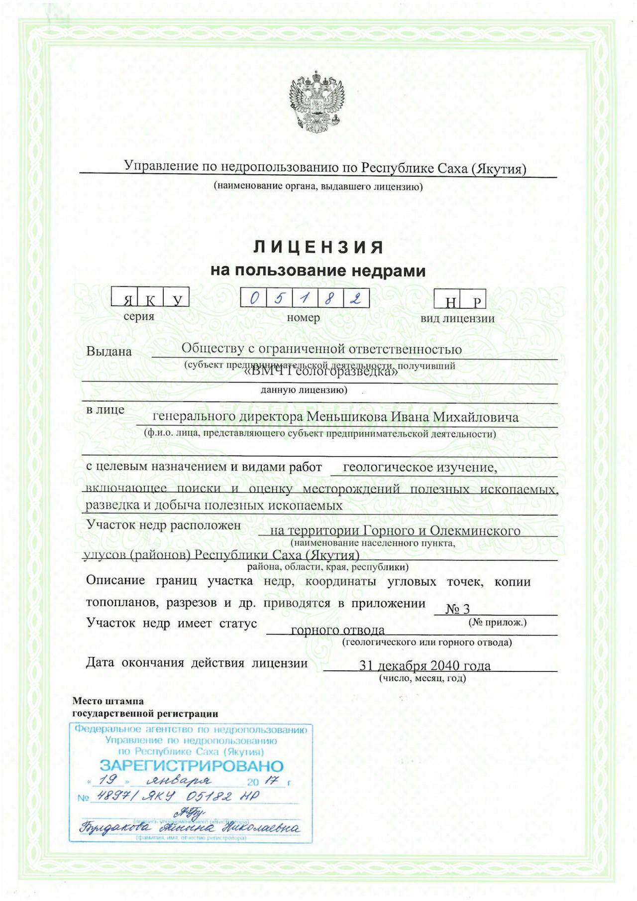 vmchgeo-licence-05182